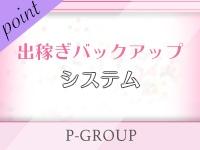 P-GROUPで働くメリット9