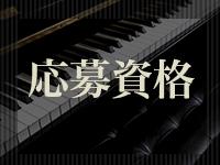 Piano ~川崎で働くメリット1
