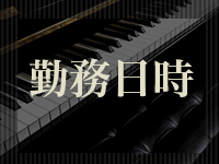 Piano ~川崎で働くメリット2