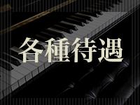 Piano ~川崎で働くメリット3