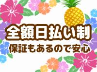 ぱいなぽ~与野本町店で働くメリット1