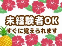ぱいなぽ~与野本町店で働くメリット5