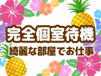 ぱいなぽ~与野本町店で働くメリット7