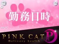 PINK CATで働くメリット1