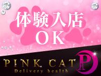 PINK CATで働くメリット2