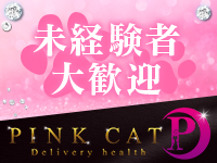 PINK CATで働くメリット3