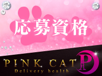 PINK CATで働くメリット5