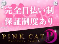 PINK CATで働くメリット6