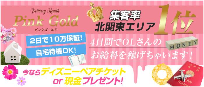 Pink Gold~ピンクゴールド~