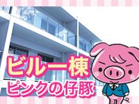 ピンク の 仔豚