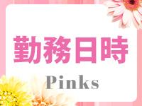 Pinks(ピンクス)