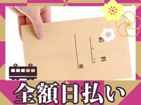 ぷるるん小町 京橋店で働くメリット8