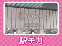 ぷるるん小町 京橋店で働くメリット1