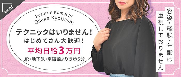未経験・ぷるるん小町 京橋店