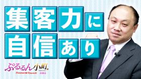 ぷるるん小町 京橋店のバニキシャ(スタッフ)動画