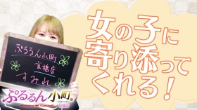 ぷるるん小町 京橋店に在籍する女の子のお仕事紹介動画