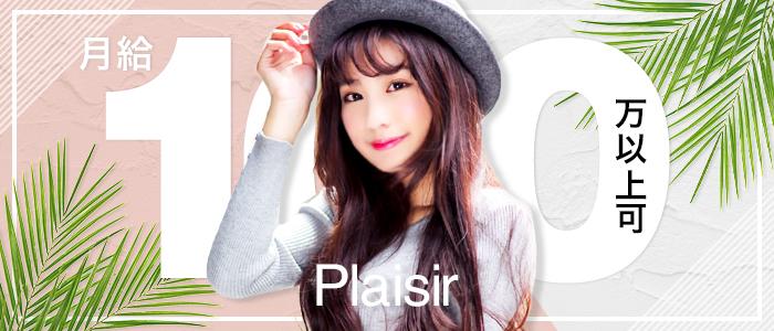 Plaisir(プレジール) 宇部店