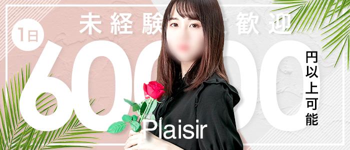 未経験・Plaisir(プレジール) 宇部店