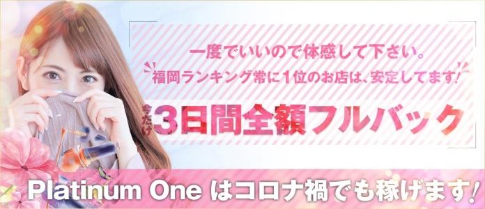 Platinum one(プラチナム ワン)