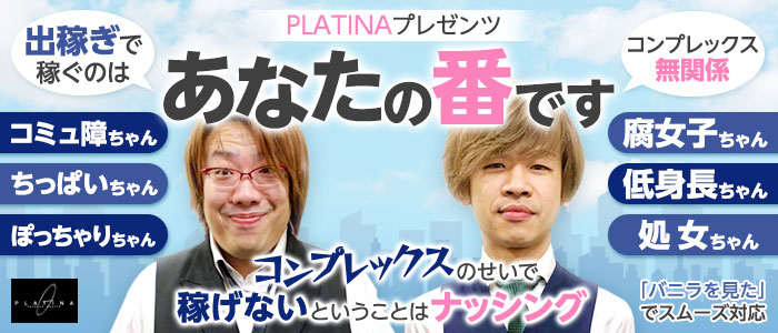 出稼ぎ・PLATINA-プラチナ- YESグループ