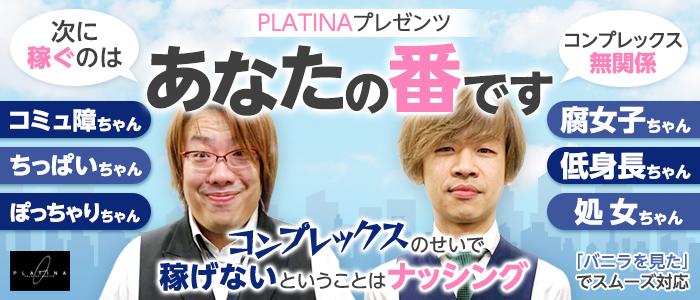 PLATINA-プラチナ- YESグループ