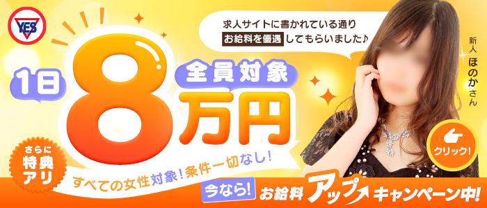 PLATINA R-30(札幌YESグループ)の求人画像