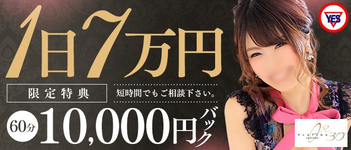 PLATINA R-30(札幌YESグループ)の人妻・熟女求人画像