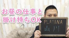 YESグループ PLATINA(プラチナ)の求人動画