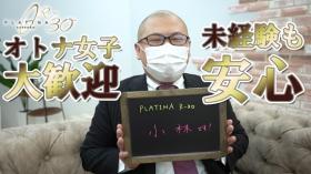 PLATINA R-30(札幌YESグループ)の求人動画
