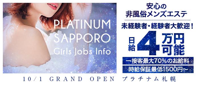 プラチナム札幌の体験入店求人画像