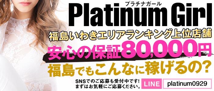 Platinum Girl