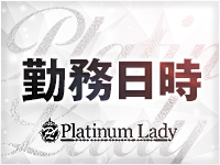 Platinum Ladyで働くメリット1