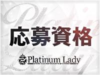 Platinum Lady