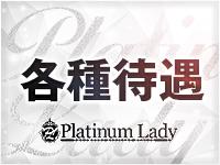 Platinum Ladyで働くメリット3