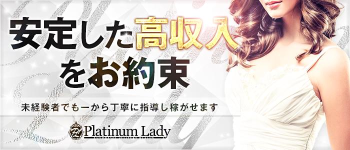 未経験・Platinum Lady