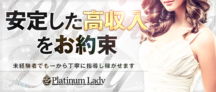 体験入店・Platinum Lady