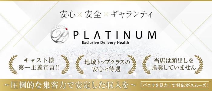 PLATINUM(プラチナム)の求人画像