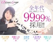プレイガールα会津店(Forever Group)