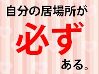 プレイガールα会津店で働くメリット6