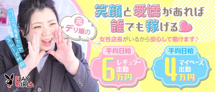 プレイガールα会津店の求人画像