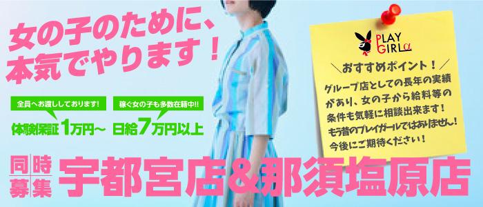 プレイガールα宇都宮店の体験入店求人画像