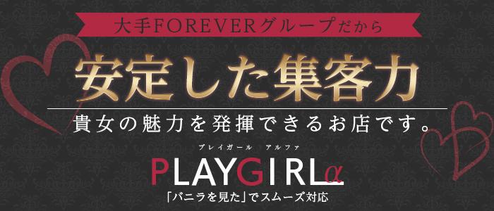 プレイガールα郡山店(Forever Group)