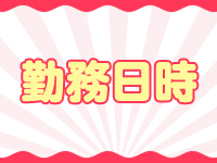 ぽちゃりんご 西川口店で働くメリット1