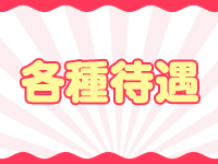 ぽちゃりんご 西川口店で働くメリット3