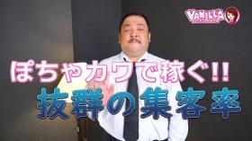 ぽちゃカワ女子のバニキシャ(スタッフ)動画