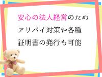 大阪ぽっちゃりマニア 谷九店