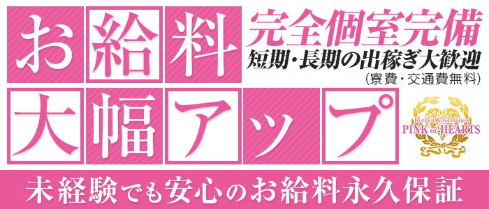 岡山風俗ピンクオブハーツの求人画像