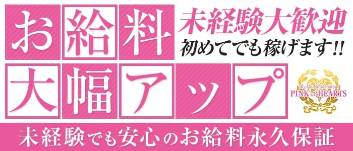 未経験・岡山風俗ピンクオブハーツ(サンライズG)