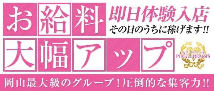 体験入店・岡山風俗ピンクオブハーツ(サンライズG)