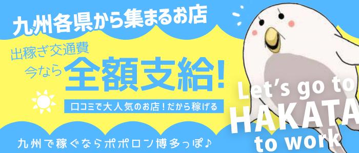 ポポロン☆博多の出稼ぎ求人画像